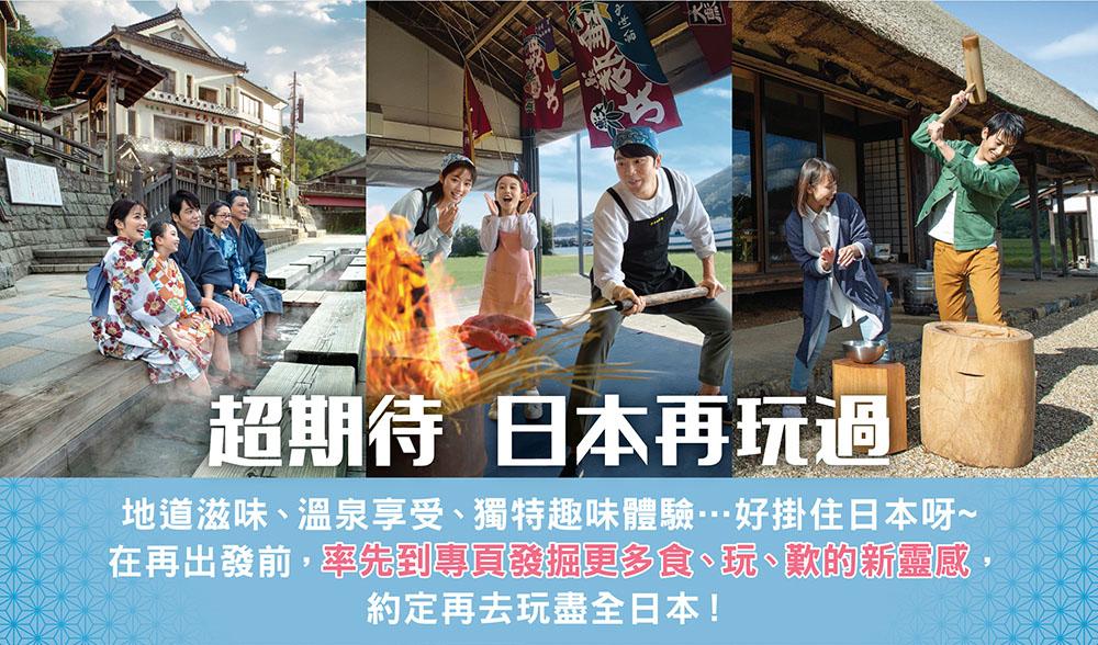 地道滋味、溫泉享受、獨特趣味體驗...好掛住日本呀~ 在出發前,率先到專頁發掘更多食、玩、歎的新靈感 瀏覽專頁:https://www.japan.travel/hk/hk/wemissjapan/ 了解詳情!